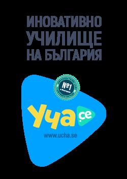 Иновативно Училище на България, отличено от Образователен сайт №1 с най-много награди - Уча.се